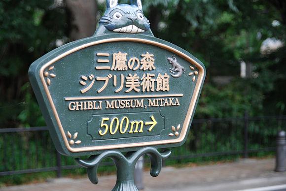 En el Museo Ghibli podremos disfrutar del mundo anime creado por el Estudio Ghibli