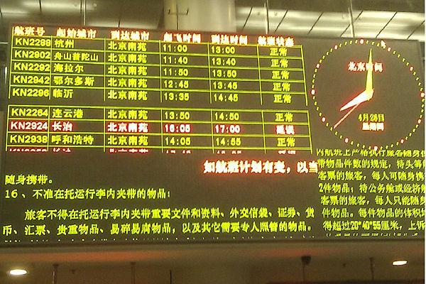 idiomas dificiles chino